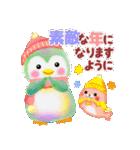 冬のpempem(個別スタンプ:26)
