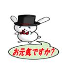 紳士なウサギ(個別スタンプ:08)