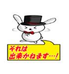 紳士なウサギ(個別スタンプ:09)