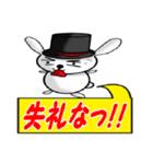 紳士なウサギ(個別スタンプ:24)