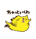バケネコ1号(名古屋弁)(個別スタンプ:34)