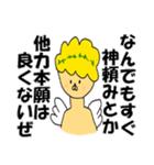 天地創造の神々☆日常普通に使えるパターン(個別スタンプ:25)