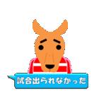 ラグビー試合速報(ワラビー)スタンプ3(個別スタンプ:26)