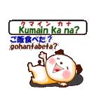 タガログ語と日本語で愛を語ろう(個別スタンプ:5)