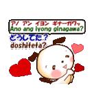 タガログ語と日本語で愛を語ろう(個別スタンプ:6)