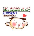 タガログ語と日本語で愛を語ろう(個別スタンプ:7)