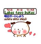 タガログ語と日本語で愛を語ろう(個別スタンプ:12)