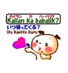 タガログ語と日本語で愛を語ろう(個別スタンプ:32)