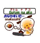 タガログ語と日本語で愛を語ろう(個別スタンプ:36)