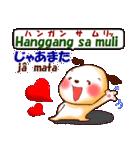 タガログ語と日本語で愛を語ろう(個別スタンプ:39)