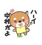 中村さん専用のスタンプ(個別スタンプ:01)