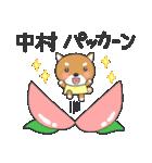 中村さん専用のスタンプ(個別スタンプ:02)