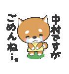 中村さん専用のスタンプ(個別スタンプ:10)