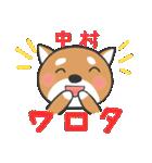 中村さん専用のスタンプ(個別スタンプ:11)
