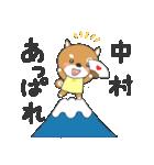中村さん専用のスタンプ(個別スタンプ:14)