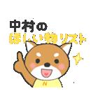 中村さん専用のスタンプ(個別スタンプ:17)