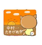 中村さん専用のスタンプ(個別スタンプ:36)
