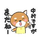 中村さん専用のスタンプ(個別スタンプ:37)