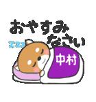 中村さん専用のスタンプ(個別スタンプ:40)