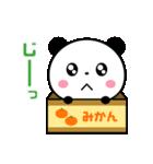 まるっとキュートなパンダ☆(個別スタンプ:40)
