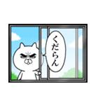 目ヂカラ☆にゃんこ4(個別スタンプ:11)