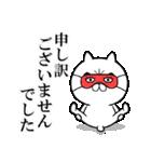 目ヂカラ☆にゃんこ4(個別スタンプ:16)