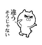 目ヂカラ☆にゃんこ4(個別スタンプ:17)
