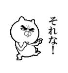 目ヂカラ☆にゃんこ4(個別スタンプ:18)