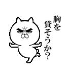 目ヂカラ☆にゃんこ4(個別スタンプ:22)
