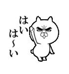 目ヂカラ☆にゃんこ4(個別スタンプ:23)