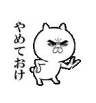 目ヂカラ☆にゃんこ4(個別スタンプ:25)