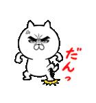 目ヂカラ☆にゃんこ4(個別スタンプ:27)