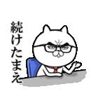 目ヂカラ☆にゃんこ4(個別スタンプ:36)