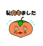 野菜&フルーツのダジャレ(個別スタンプ:9)