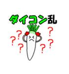野菜&フルーツのダジャレ(個別スタンプ:12)