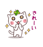 猫と四つ葉のクローバー 4(個別スタンプ:13)