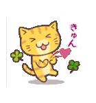 猫と四つ葉のクローバー 4(個別スタンプ:18)