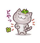 猫と四つ葉のクローバー 4(個別スタンプ:23)