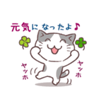 猫と四つ葉のクローバー 4(個別スタンプ:25)