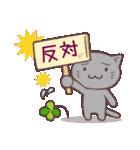 猫と四つ葉のクローバー 4(個別スタンプ:32)