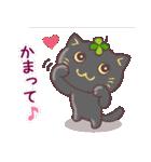 猫と四つ葉のクローバー 4(個別スタンプ:37)