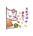 猫と四つ葉のクローバー 4(個別スタンプ:39)