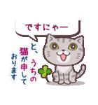 猫と四つ葉のクローバー 4(個別スタンプ:40)