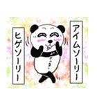 挑発的なパンダ 第2弾(個別スタンプ:02)