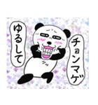 挑発的なパンダ 第2弾(個別スタンプ:03)