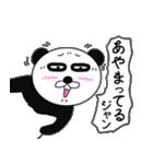 挑発的なパンダ 第2弾(個別スタンプ:07)