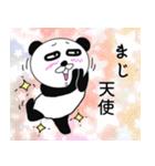 挑発的なパンダ 第2弾(個別スタンプ:24)