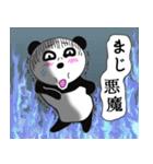 挑発的なパンダ 第2弾(個別スタンプ:25)