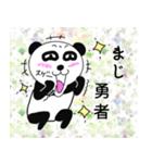 挑発的なパンダ 第2弾(個別スタンプ:26)