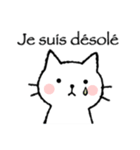かわいい子猫(フランス語)(個別スタンプ:11)